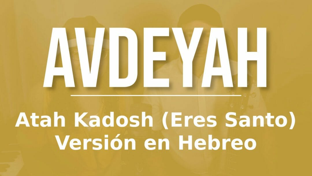 Atah Kadosh (Tú Eres Santo) – Versión en Hebreo